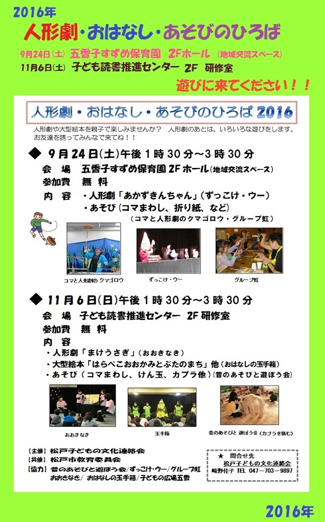 2016 11 五香 あそびのひろばJ.jpg