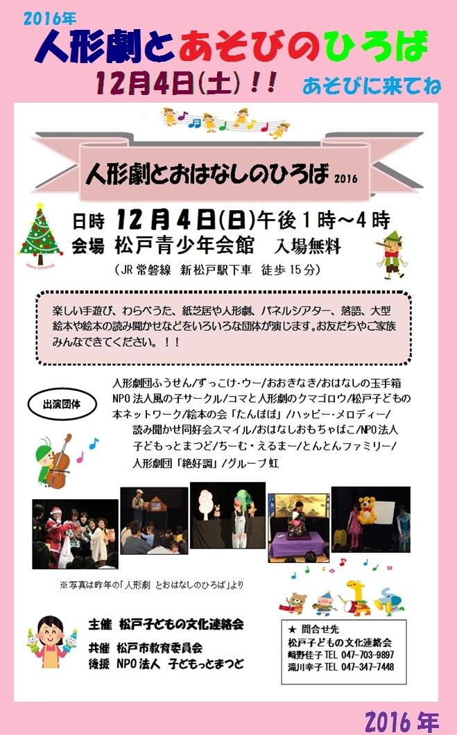 2016 人形劇 -ホームページ用j.jpg