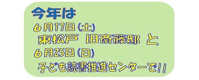 民話2017 6 25ホームページ用-表題j-5.JPG