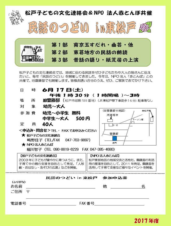 民話2017 6 25ホームページ用斎藤邸j-5.JPG