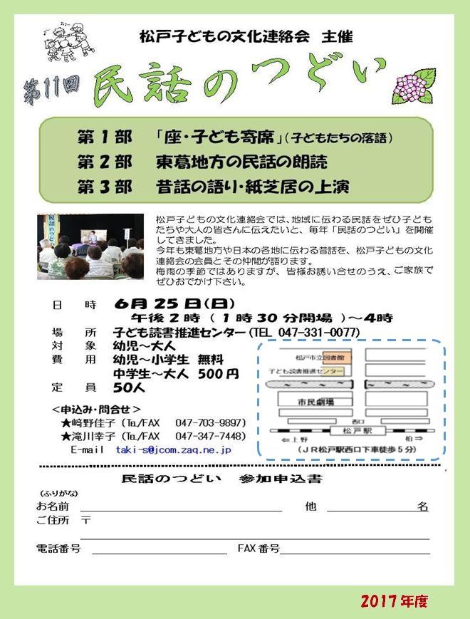 民話2017 6 25ホームページ用-j-5.JPG