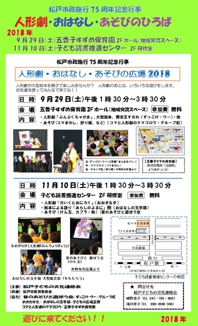 2018 9, 11 五香 子ども推進 あそびのひろばJ.jpg
