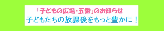 2018 9, 11 五香 子ども推進 あそびのひろば  裏面Jの前タイトル.jpg