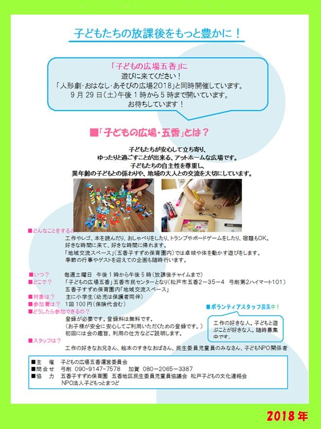 2018 9, 11 五香 子ども推進 あそびのひろば  裏面J.jpg