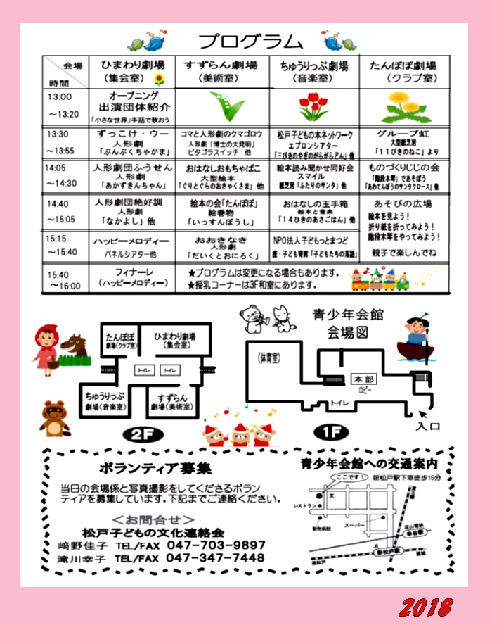 2018年 人形劇・おはなし・あそびの広場 裏 j-1.jpg