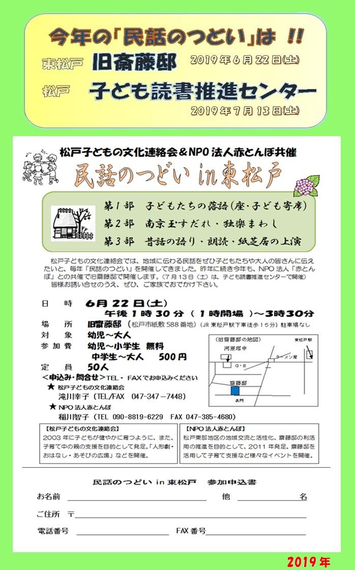 民話野つどい 2019 6 22. 斎藤邸j正.jpg