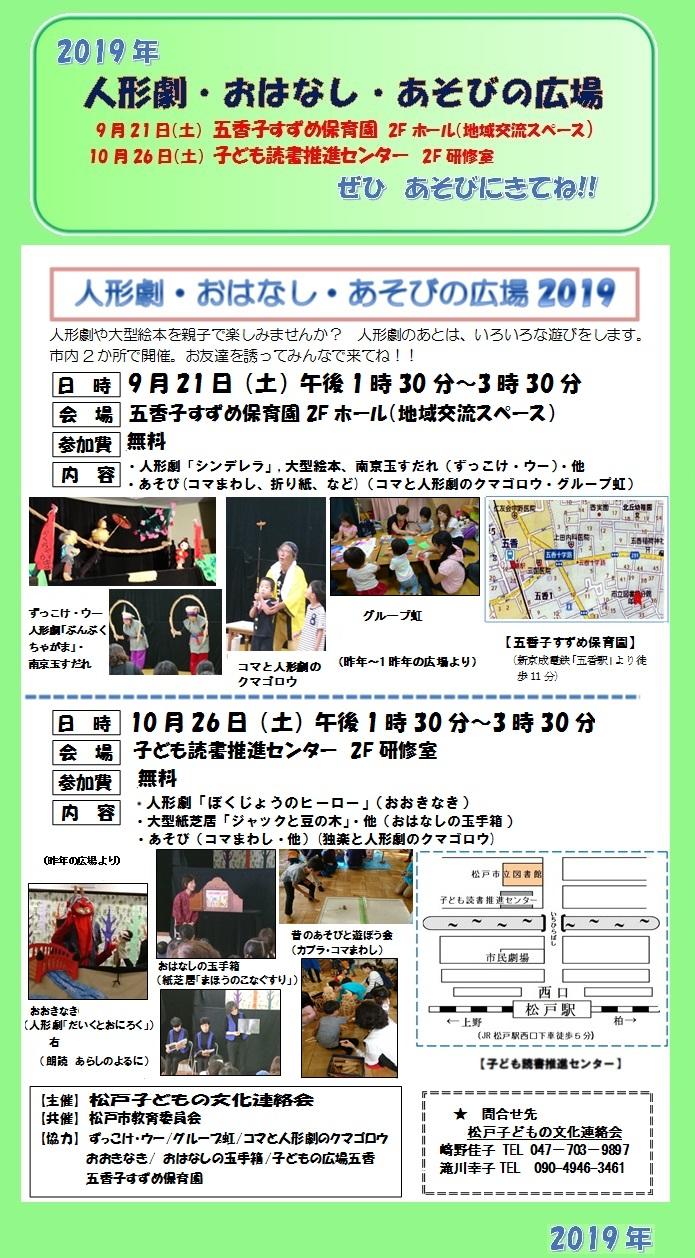 2019年 人形劇・おはなし・あそびの広場 五香 推進センター ホームページ用j 今後これを.jpg