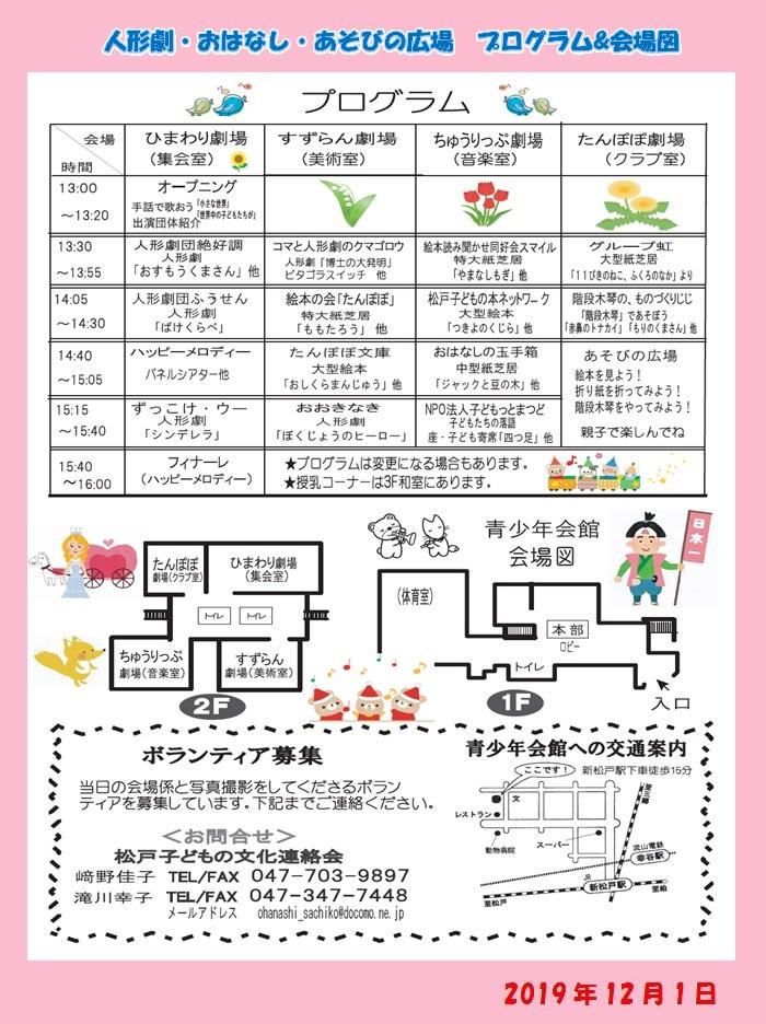 2019年 人形劇・おはなし・あそびの広場  会場図j.jpg
